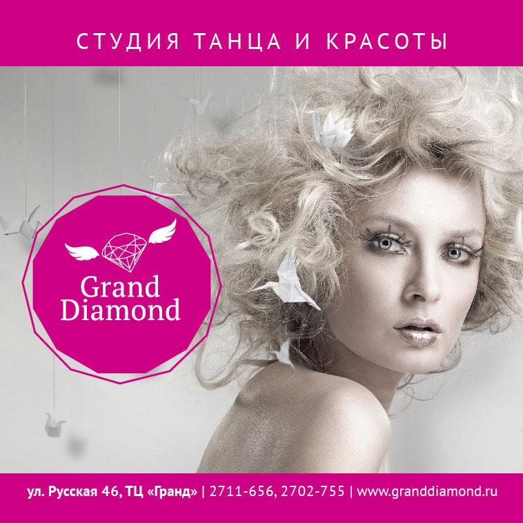 Студия танца и красоты Grand Diamond