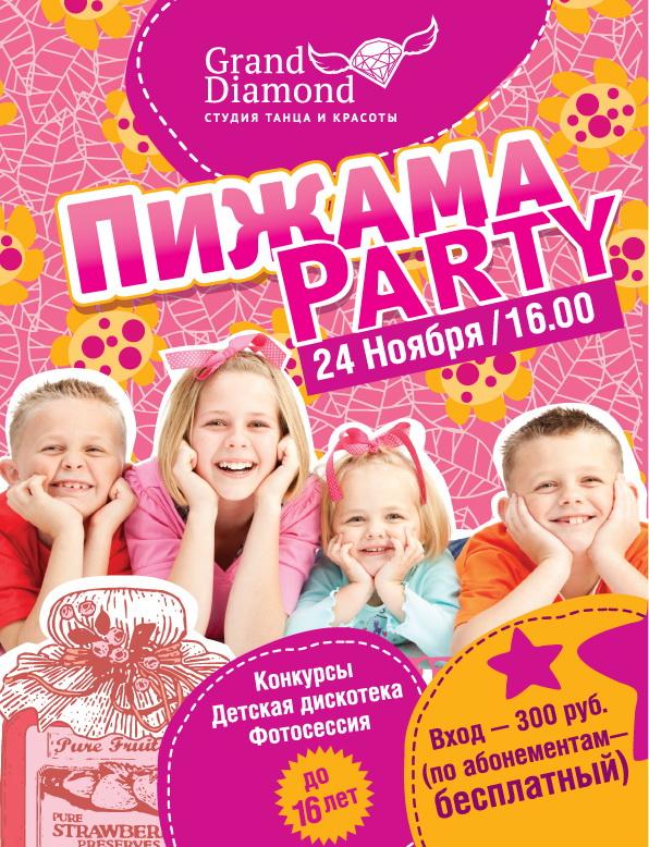 Пижама Party