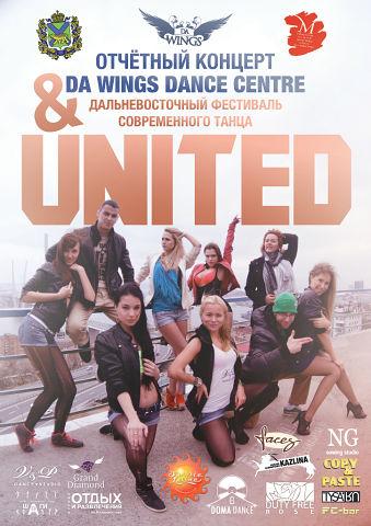 Фестиваль современного танца