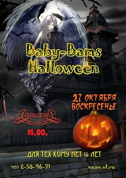 BABY-BAMS HАLLOWEEN