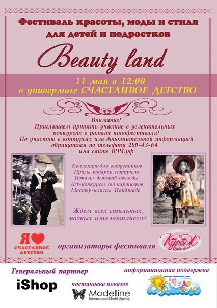 Фестиваль Beauty Land 2014