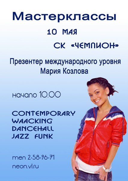 Мастер-класс Марии Козловой