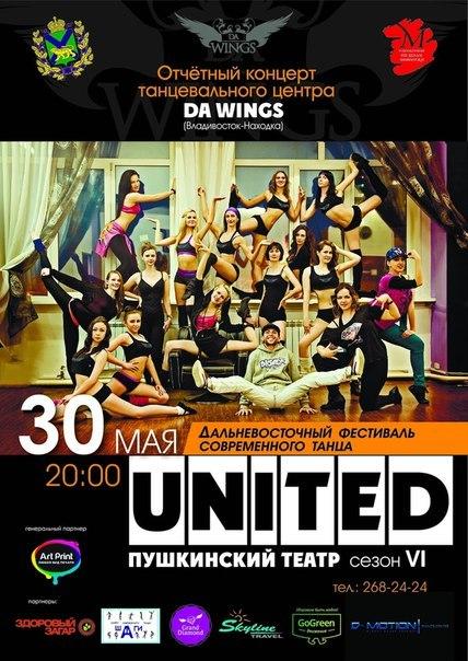 Дальневосточный фестиваль современного танца United