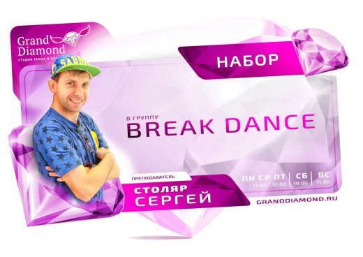 Break Dance в студии танца Grand Diamond