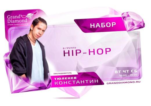 Hip-hop в студии танца Grand Diamond