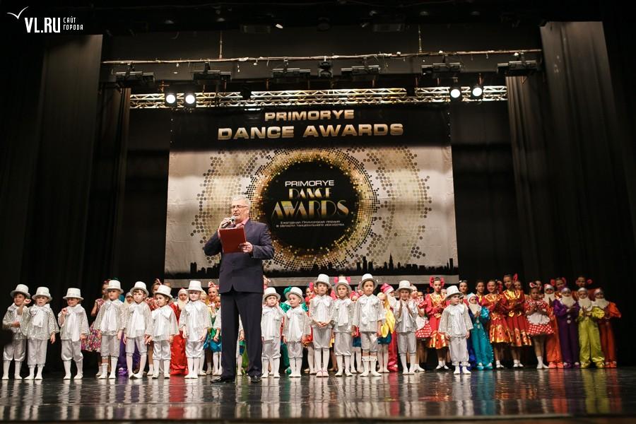 PRIMORYE DANCE AWARDS