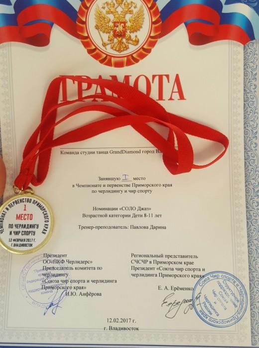 Чемпионат первенства Приморского края по Черлидингу и чир спорту