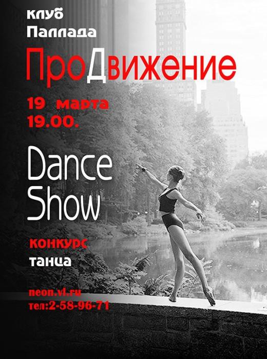 Конкурс танца «ПроДвижение» | март 2017