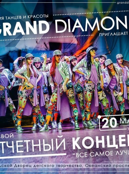 """Отчётный концерт студии танцев """"Grand Diamond"""""""