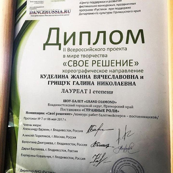 """2 Всеросийский проект в мире творчества """"Свое решение"""""""