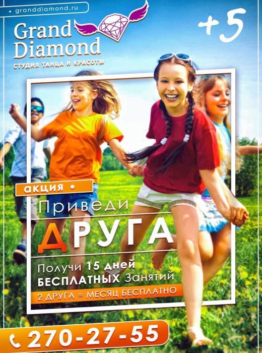 15 дней бесплатных занятий в студии танца Grand Diamond
