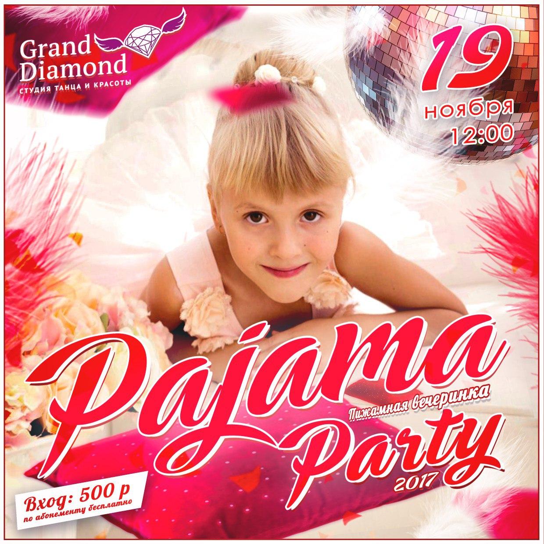 Пижамная вечеринка в студии танца GrandDiamond