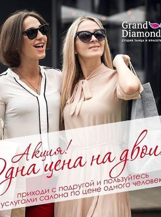 Одна цена на двоих! Салон Grand Diamond