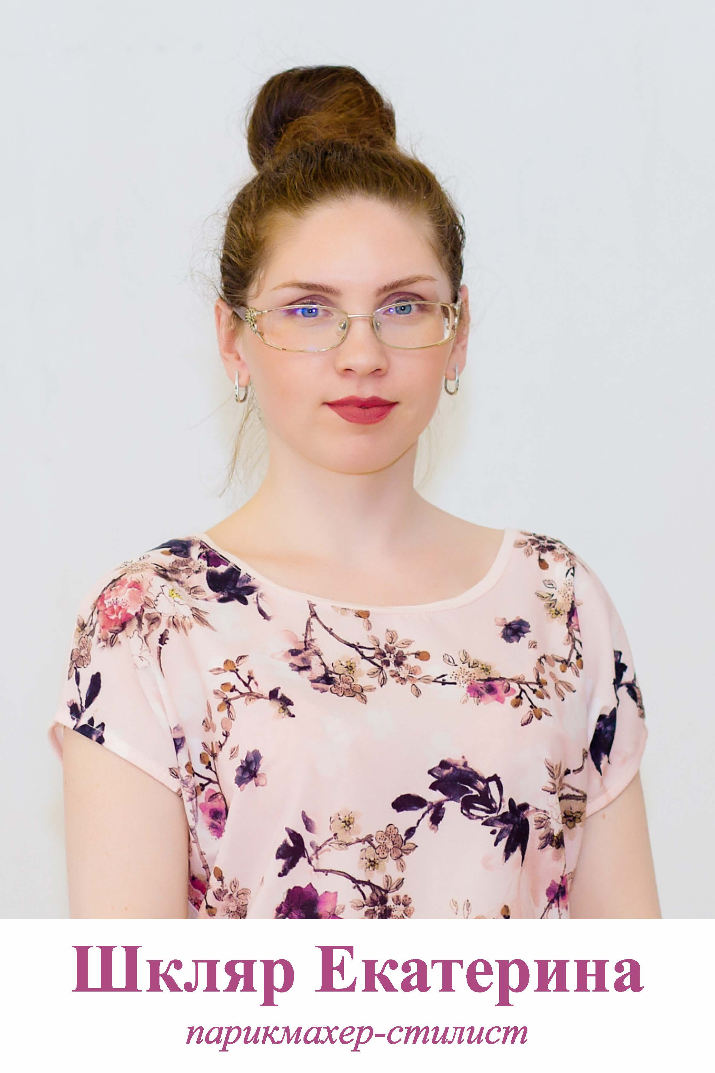 Екатерина Шкляр