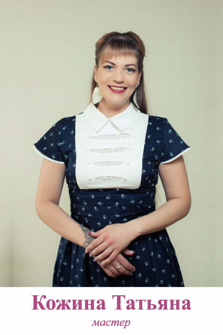 Татьяна Кожина