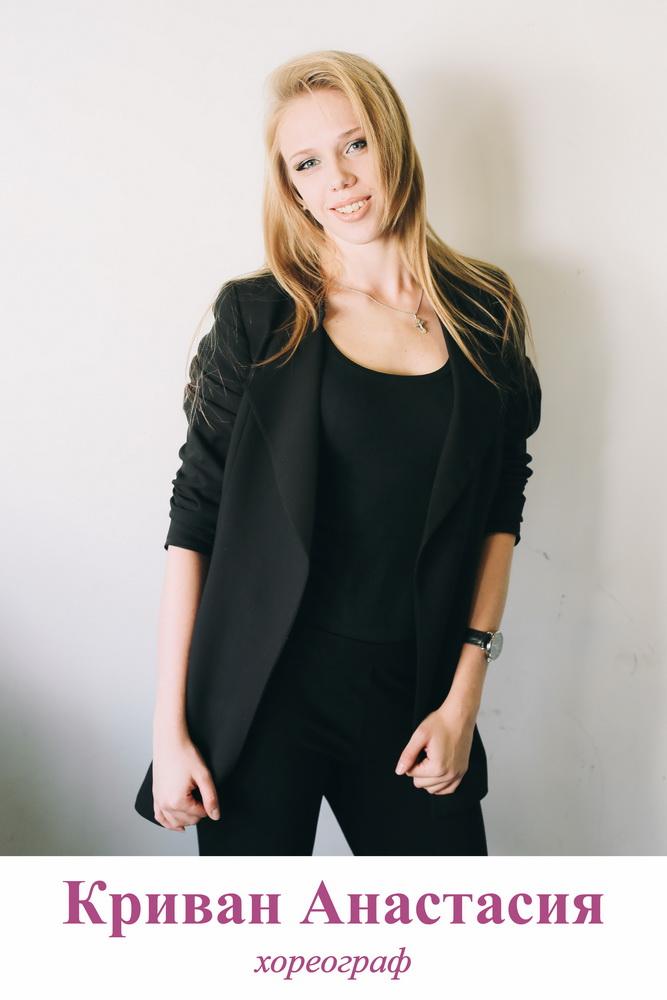 Анастасия Криван - хореограф студии танца Grand Diamond