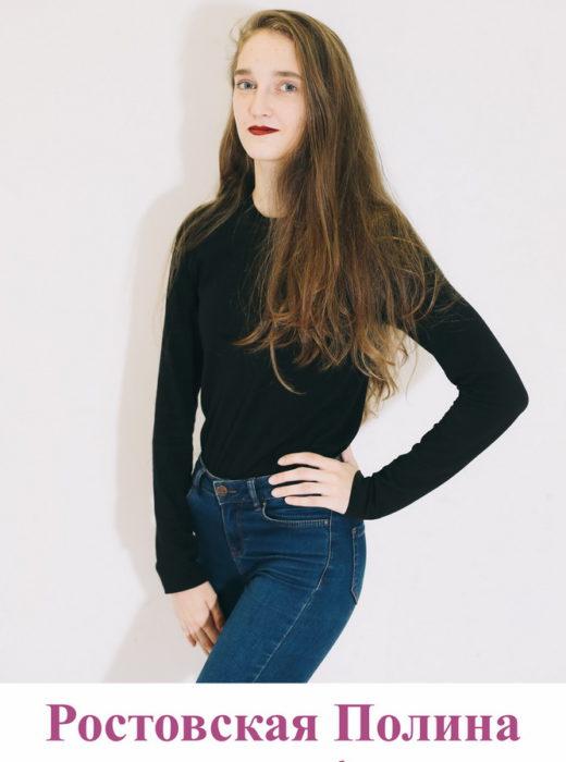 Полина Ростовская - хореограф студии танца Grand Diamond.