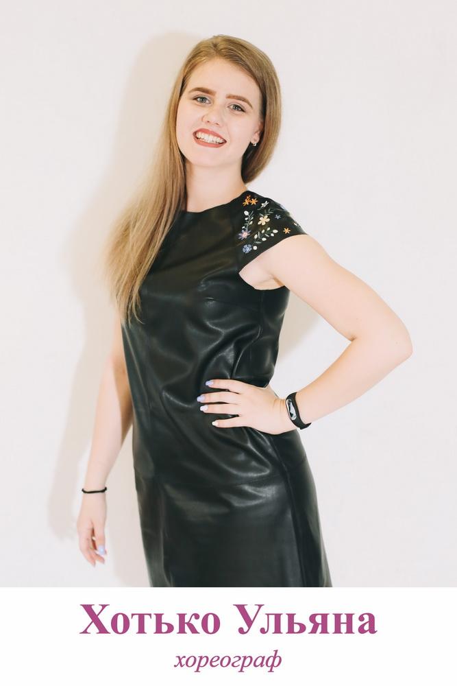 Ульяна Хотько - хореограф студии танца Grand Diamond