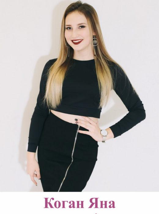 Яна Коган - хореограф