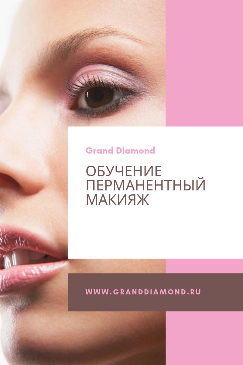 Базовый аппаратный курс «Мастер перманентного макияжа» в студии танца и красоты Grand Diamond