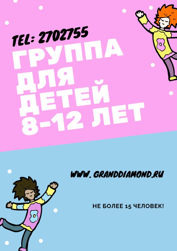Группа современного танца для детей 8-12 лет Чир-спорт