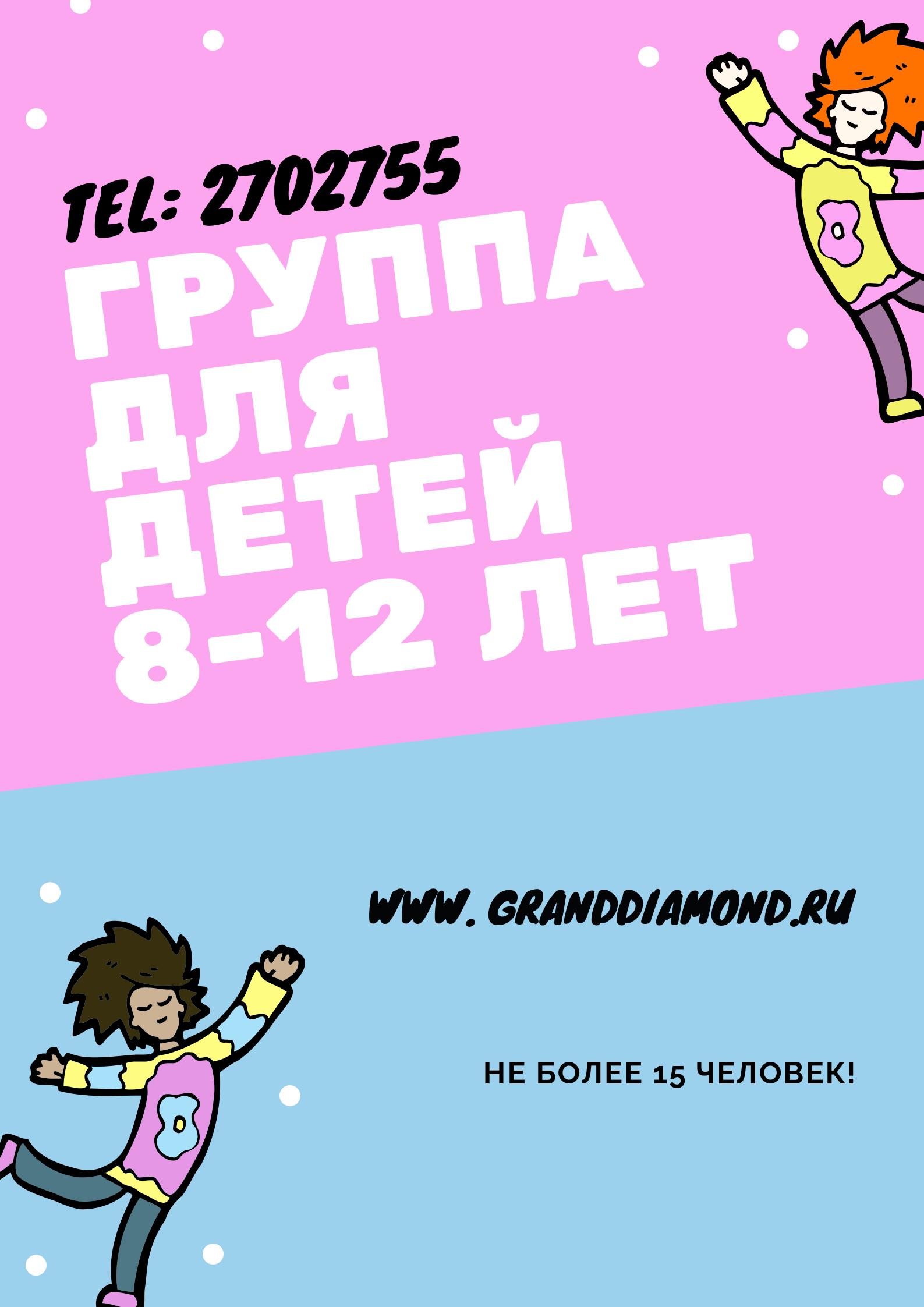 Cheer Sport DanceГруппа современного танца для детей 8-12 лет Чир-спорт