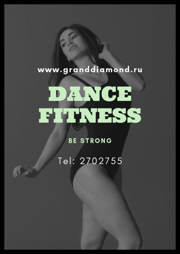 Танцевальный фитнес во Владивостоке.