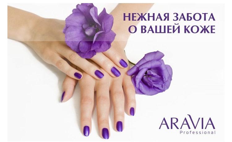 ARAVIA Professional - профессиональная линия для SPA-маникюра и SPA-педикюра