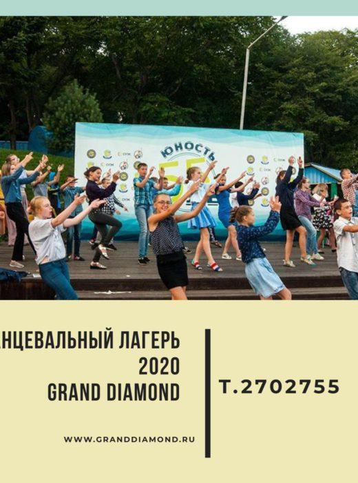 Танцевальный лагерь Grand Diamond. Лето 2020 года