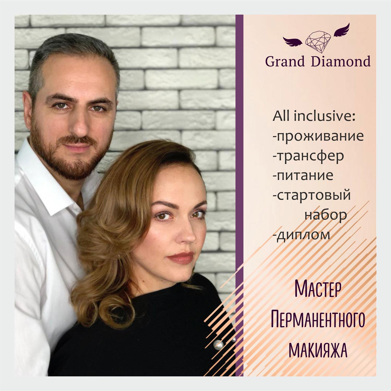 """Базовый курс """"Мастер перманентного макияжа"""" в обучающем центре Grand Diamond во Владивостоке"""