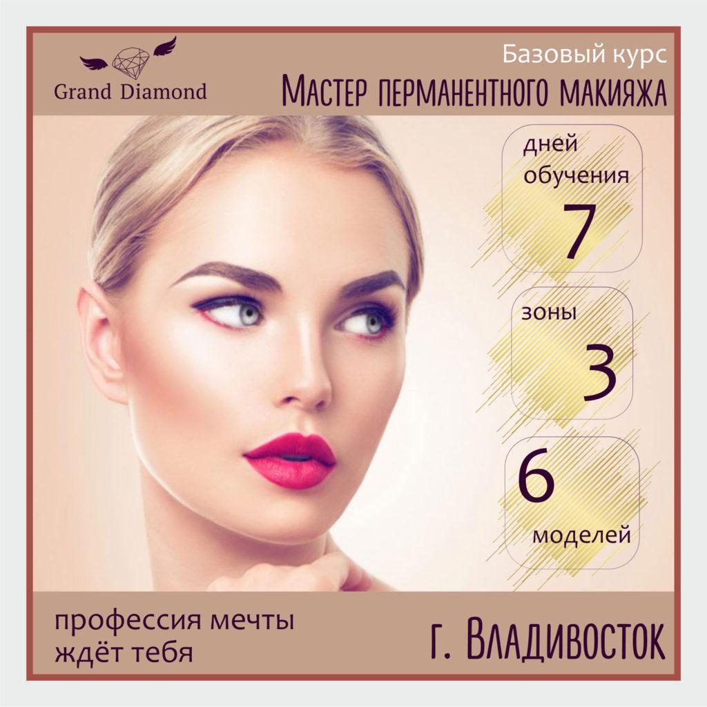Grand Diamond Контакты Базовый курс «Мастер перманентного макияжа» в обучающем центре Grand Diamond во Владивостоке