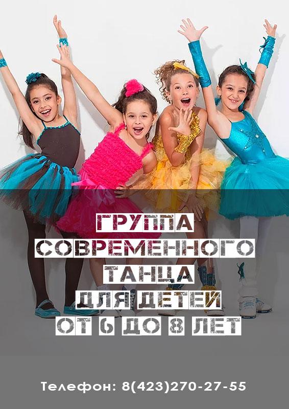 Группа современного танца для мальчиков и девочек 6-8 лет. Владивосток
