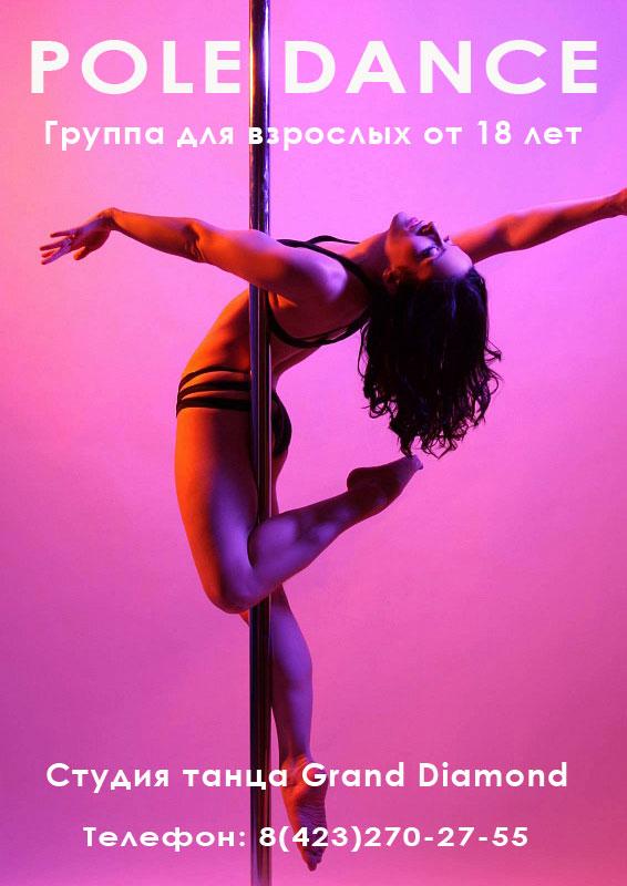 Pole Dance в студии танца Grand Diamond. Владивосток