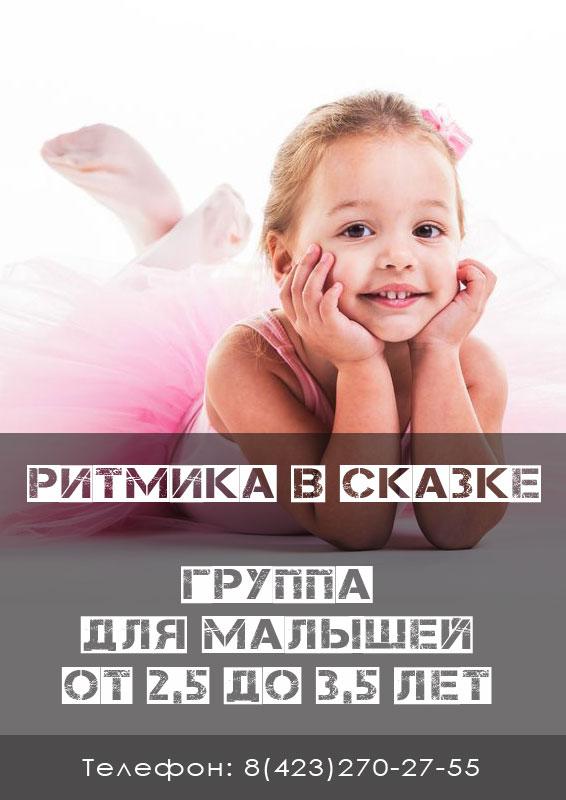 Группа по ритмике для малышей от 2,5 до 3,5 лет. Владивосток