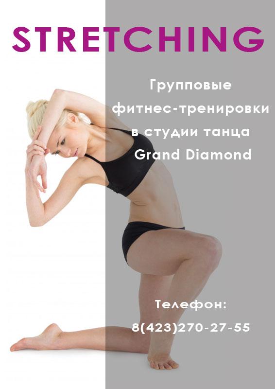 Групповые фитнес-тренировки Stretching в студии танца Grand Diamond